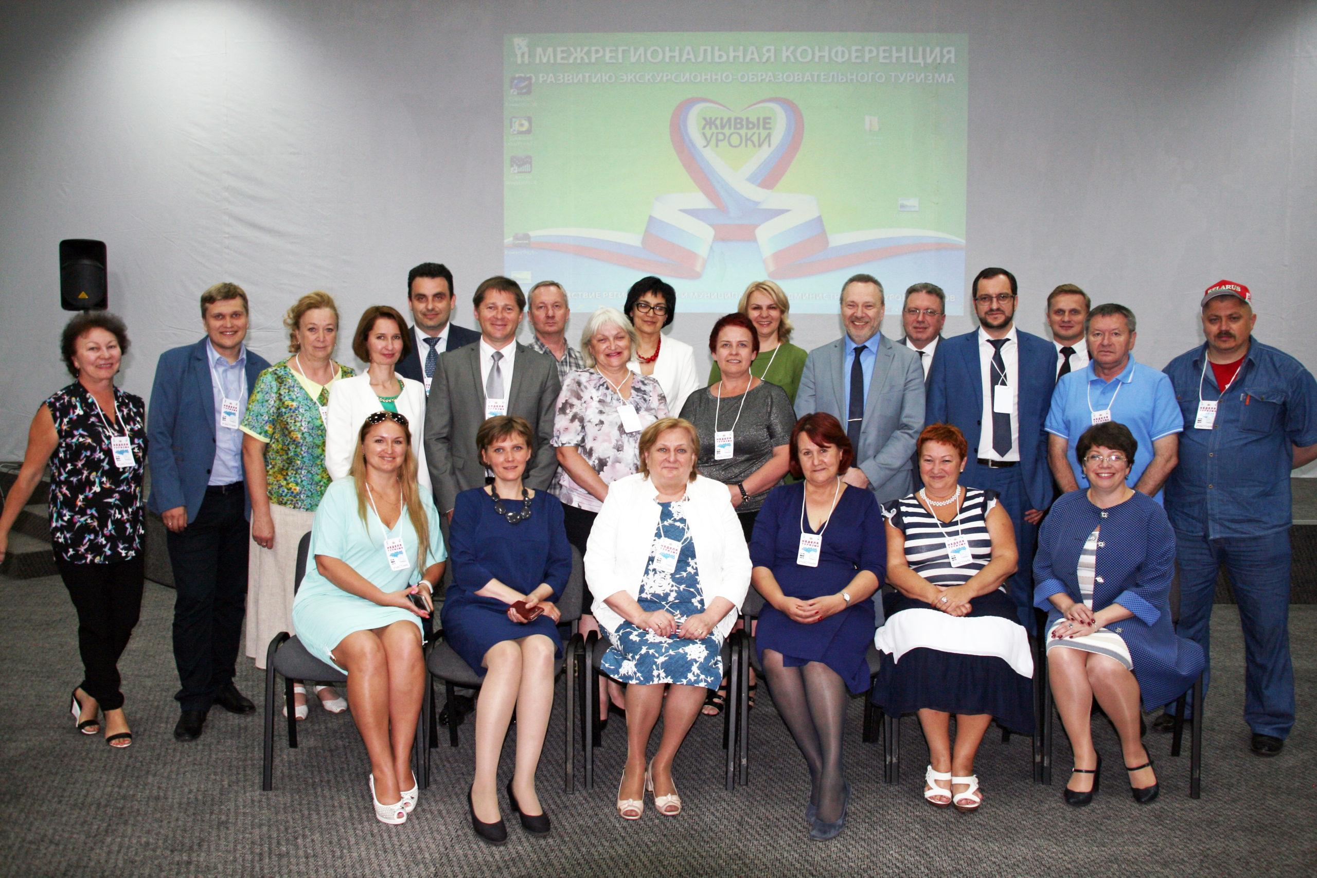 Конференция в Екаетринбурге